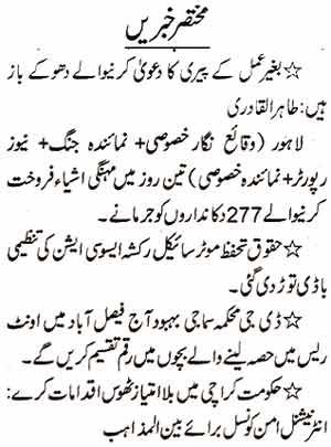 Mustafavi Student Movement Print Media Coverage Daily Jang Lahore