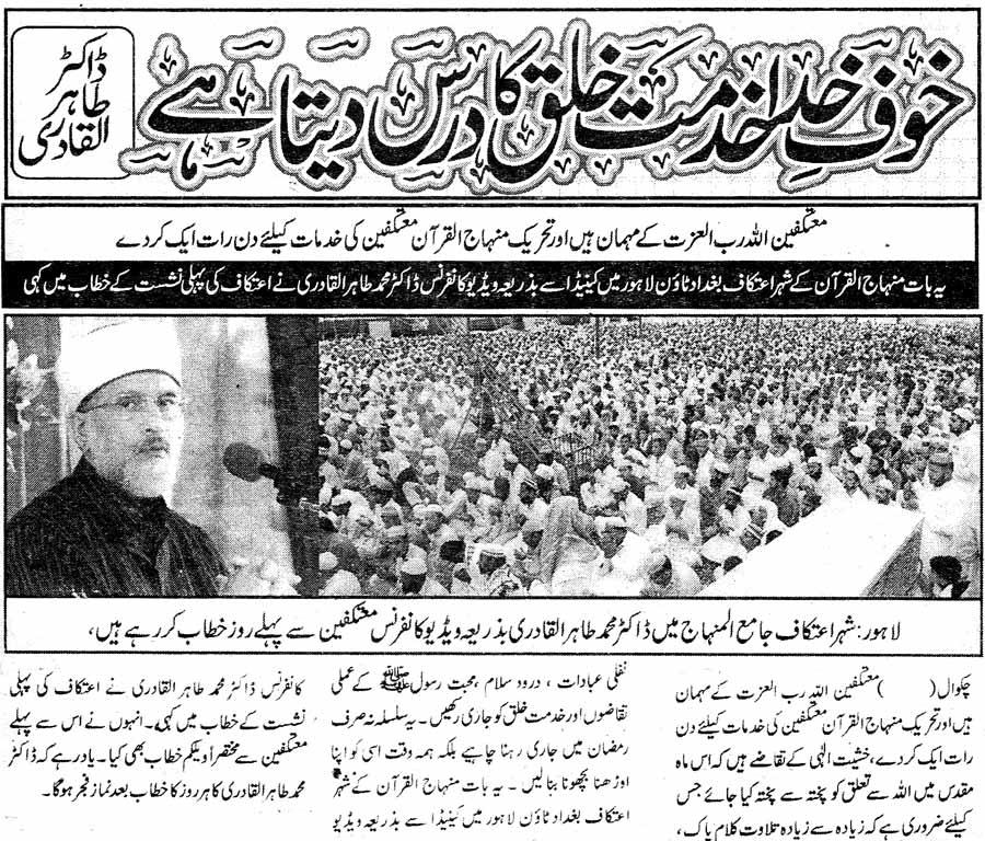Minhaj-ul-Quran  Print Media CoverageDaily-Chakwal-Nama