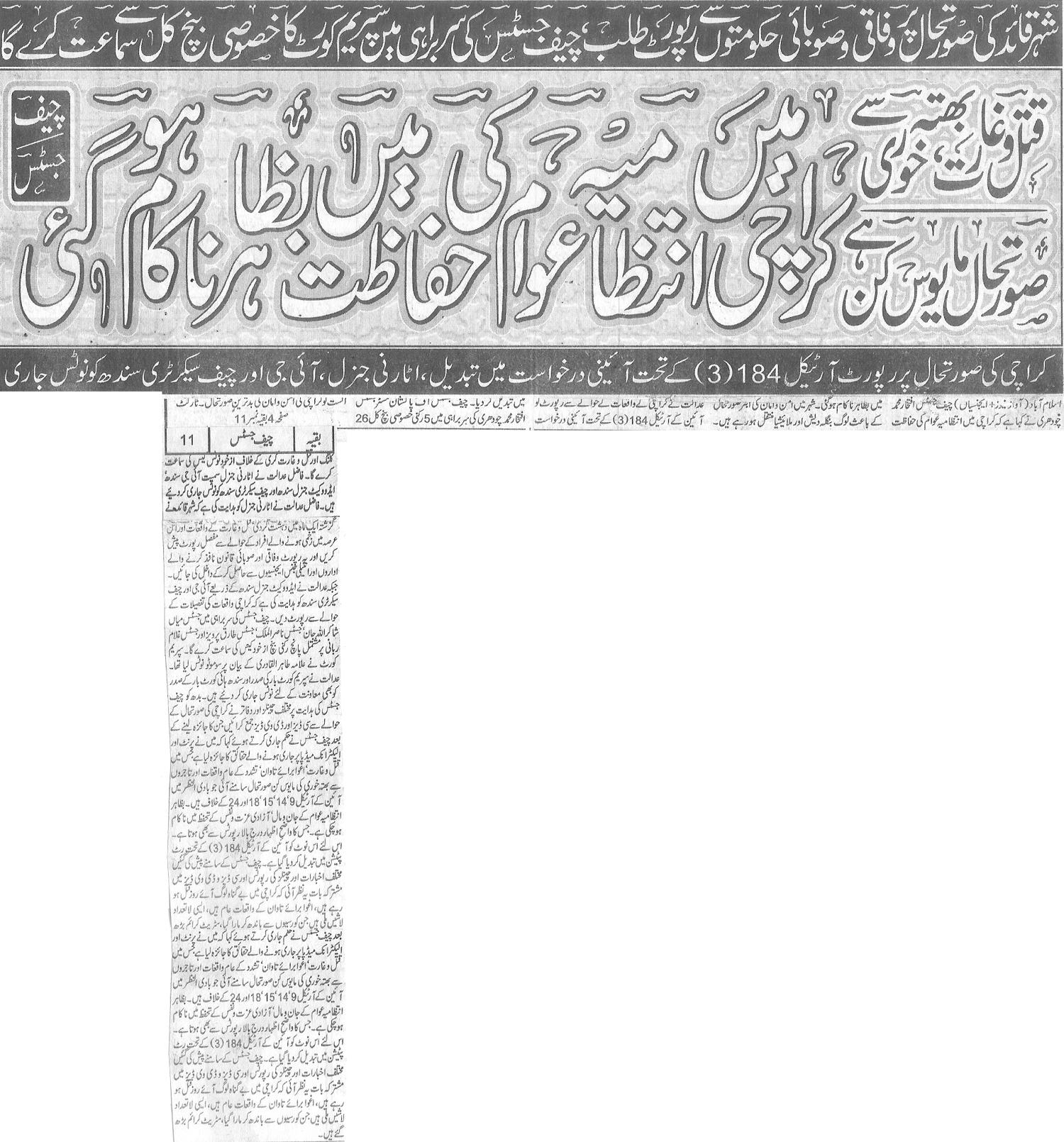 Minhaj-ul-Quran  Print Media CoverageDaily Awaz Front Page