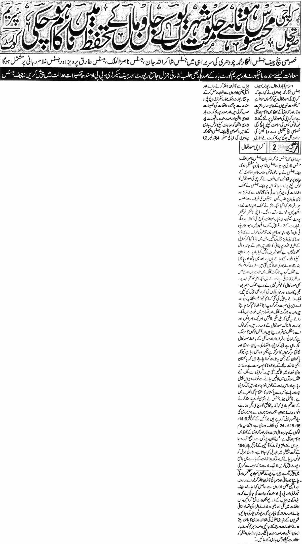 تحریک منہاج القرآن Minhaj-ul-Quran  Print Media Coverage پرنٹ میڈیا کوریج Daily Jinnah Front Page