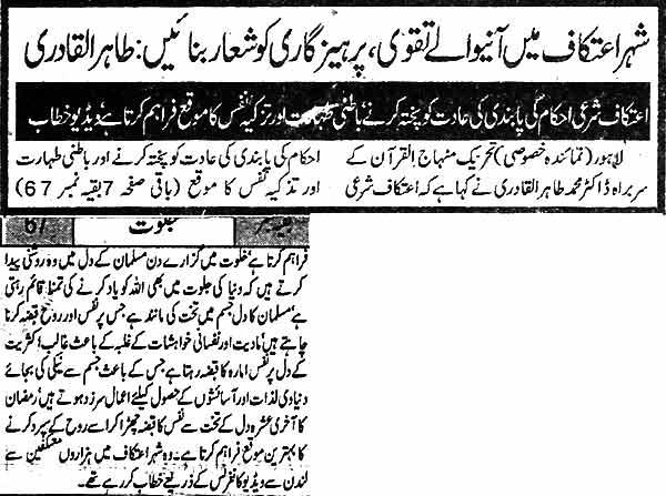 Minhaj-ul-Quran  Print Media CoverageDaily Mashrq Back Page