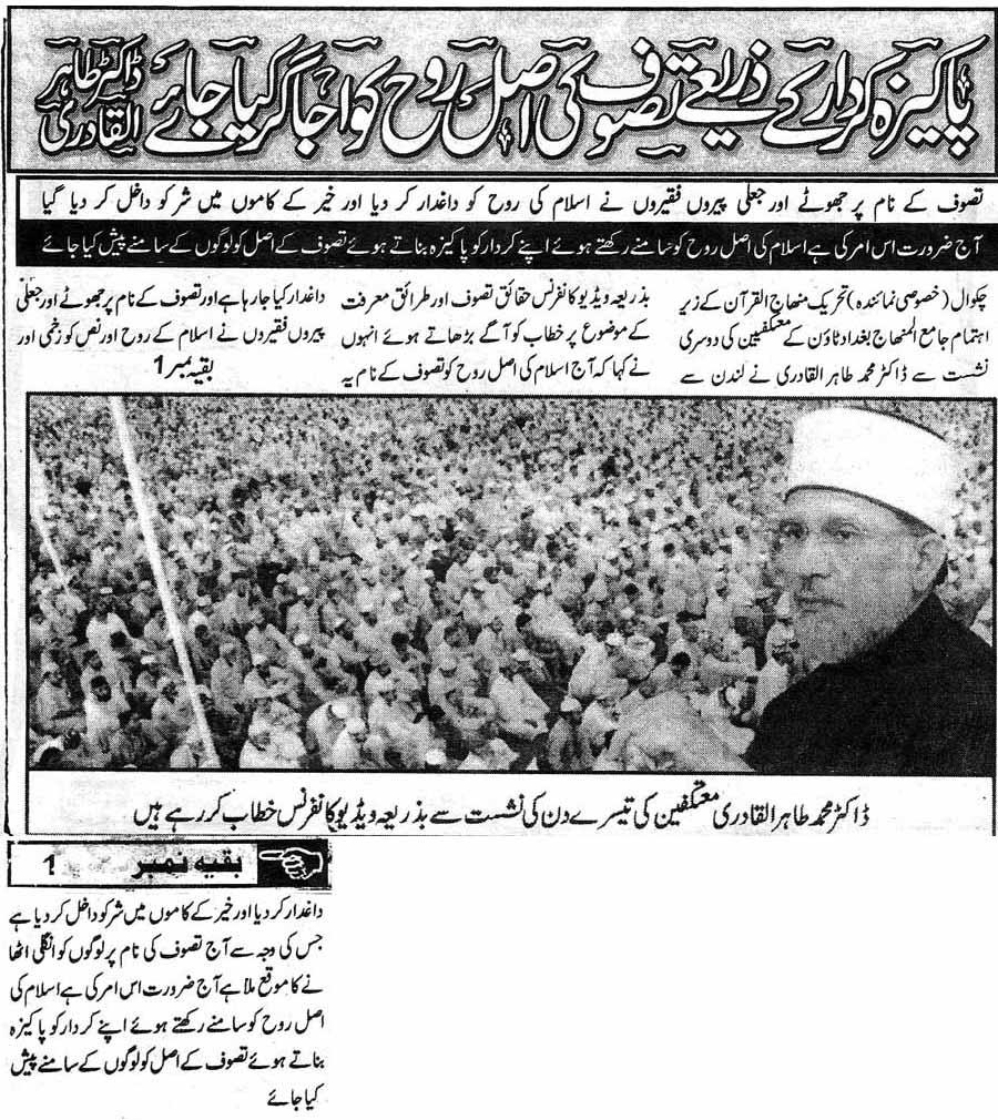 تحریک منہاج القرآن Minhaj-ul-Quran  Print Media Coverage پرنٹ میڈیا کوریج Assar-Chakwal