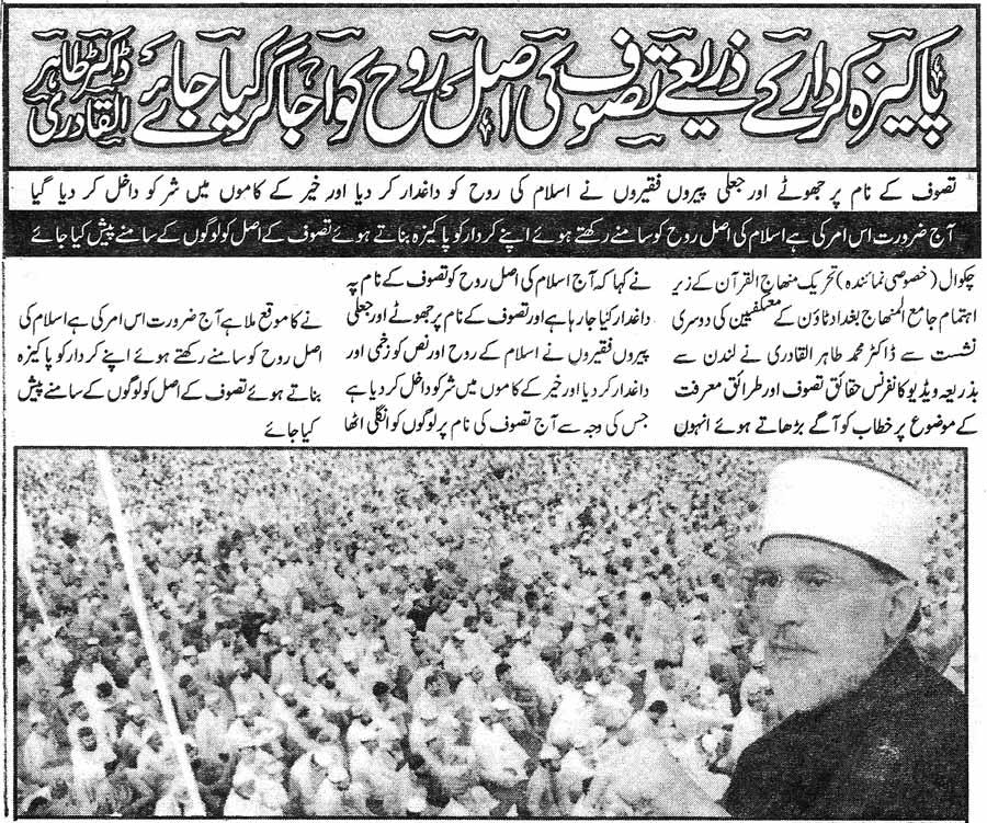 تحریک منہاج القرآن Minhaj-ul-Quran  Print Media Coverage پرنٹ میڈیا کوریج Daily-Chakwal-Nama