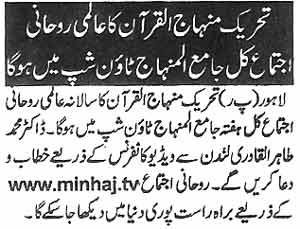 Mustafavi Student Movement Print Media Coverage Daily Nawa-i-Waqt Page 13