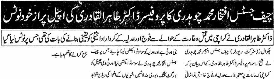 Minhaj-ul-Quran  Print Media CoverageInter-Change-Chakwal
