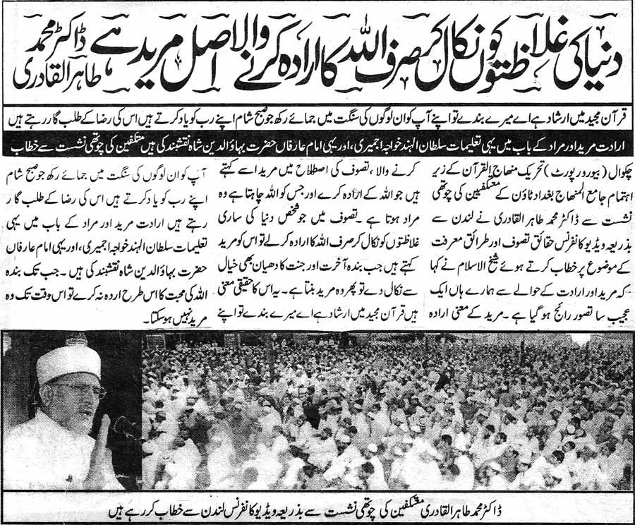Minhaj-ul-Quran  Print Media CoverageDaily-Anookha-Chakwal