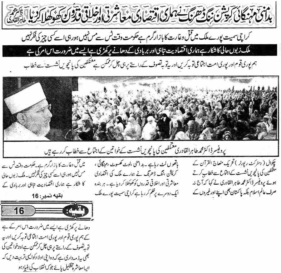 Mustafavi Student Movement Print Media Coverage Daily-Dhan-kahoon-Chakwal