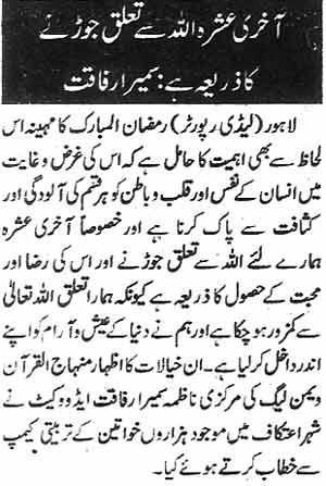 Mustafavi Student Movement Print Media Coverage Daily Nawa-i-Waqt Page 18