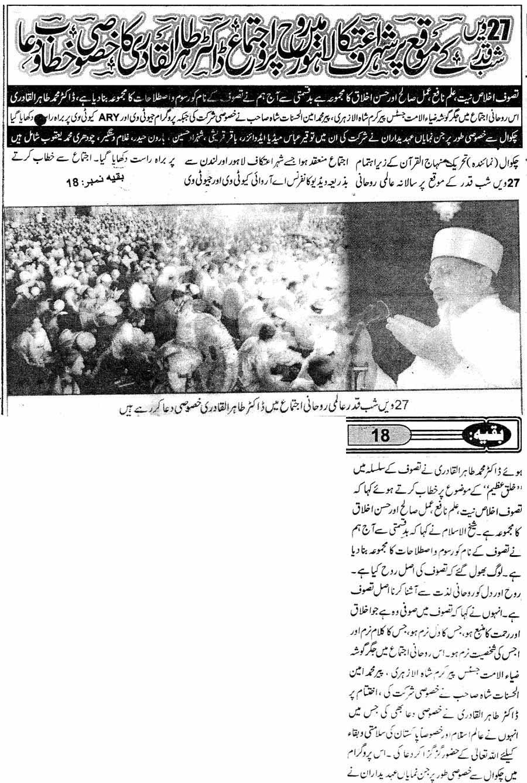 Minhaj-ul-Quran  Print Media CoverageWanhar Chakwal