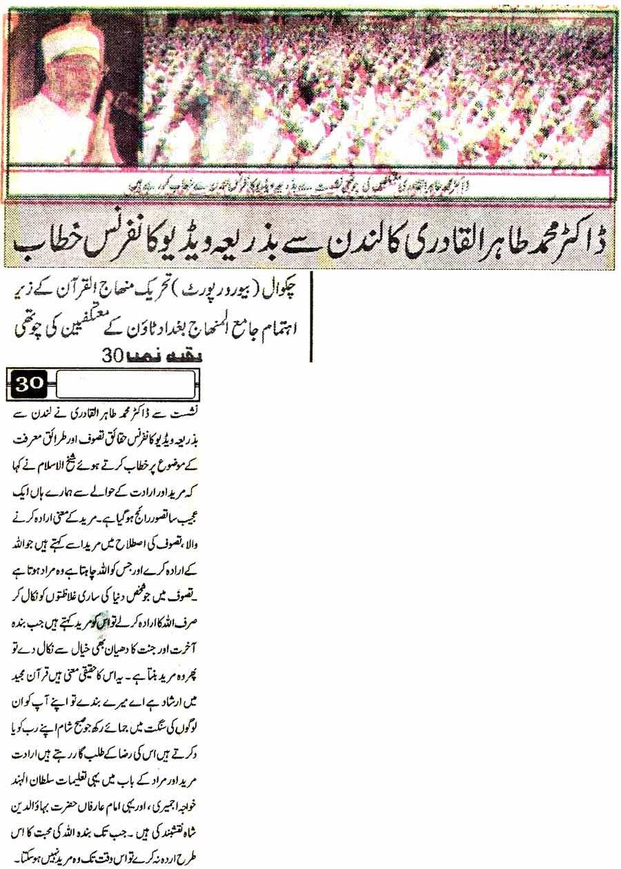 Minhaj-ul-Quran  Print Media CoverageDaily-Dhan-kahoon-Chakwal