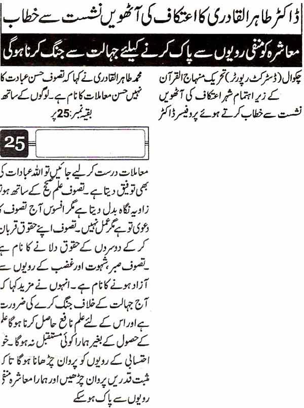 Minhaj-ul-Quran  Print Media CoveragePrees Fourm Chakwal