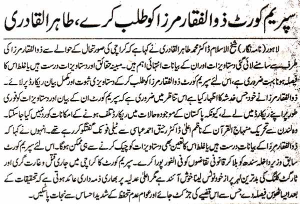 Minhaj-ul-Quran  Print Media CoverageDaily Waqt Page 2