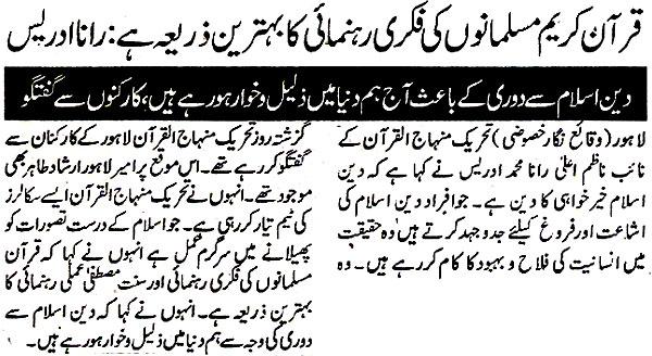 Minhaj-ul-Quran  Print Media CoverageDaily Ausaf Page.5