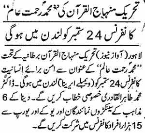 تحریک منہاج القرآن Minhaj-ul-Quran  Print Media Coverage پرنٹ میڈیا کوریج Daily Awaz Page 3