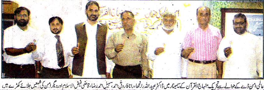 تحریک منہاج القرآن Minhaj-ul-Quran  Print Media Coverage پرنٹ میڈیا کوریج Daily Ash-Sharq. Page.2