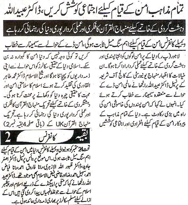 Minhaj-ul-Quran  Print Media CoverageDaily Ash-Sharq. Page.2