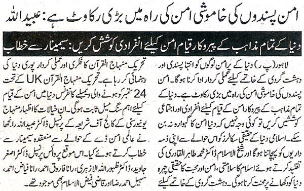 تحریک منہاج القرآن Minhaj-ul-Quran  Print Media Coverage پرنٹ میڈیا کوریج Daily Ausaf. Page.3