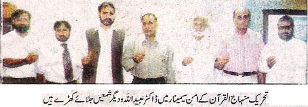 Minhaj-ul-Quran  Print Media CoverageDaily Ausaf. Page.3