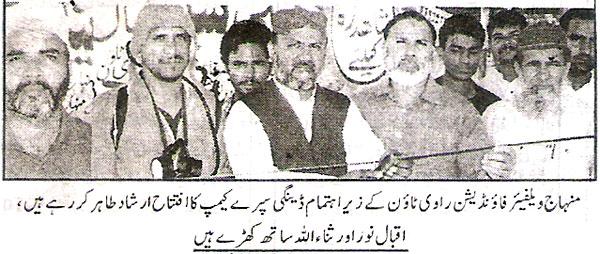 Minhaj-ul-Quran  Print Media CoverageDaily Din. Page.3