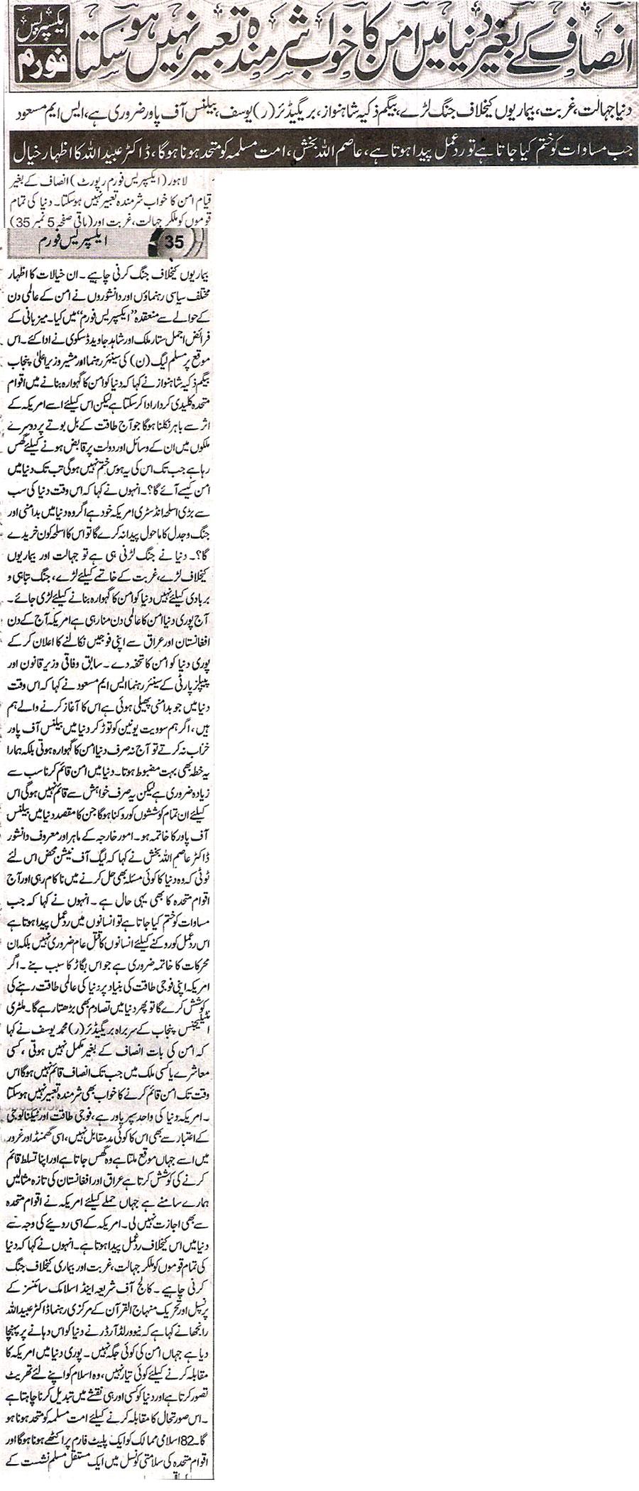 تحریک منہاج القرآن Minhaj-ul-Quran  Print Media Coverage پرنٹ میڈیا کوریج Daily Express. Back Page