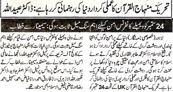 تحریک منہاج القرآن Minhaj-ul-Quran  Print Media Coverage پرنٹ میڈیا کوریج Daily Nawa.i.Waqt .Page.8