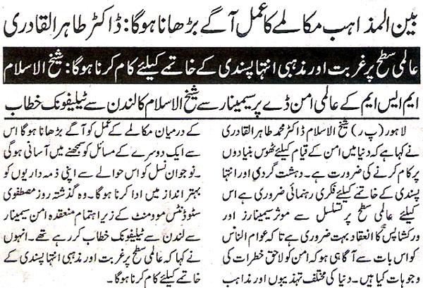 Minhaj-ul-Quran  Print Media CoverageDaily Ashsharq. Page.2