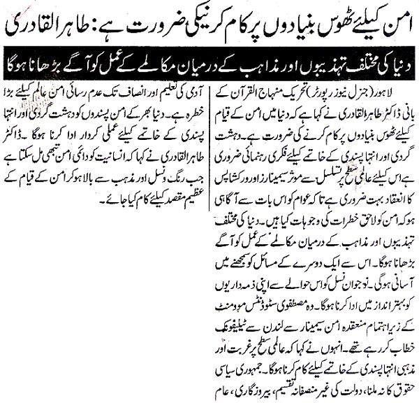 Minhaj-ul-Quran  Print Media CoverageDaily Express. Page.2