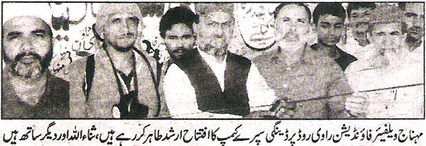 Minhaj-ul-Quran  Print Media CoverageDaily Jang.Page.6