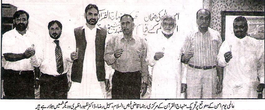 Minhaj-ul-Quran  Print Media CoverageDaily Mashriq. Page.2