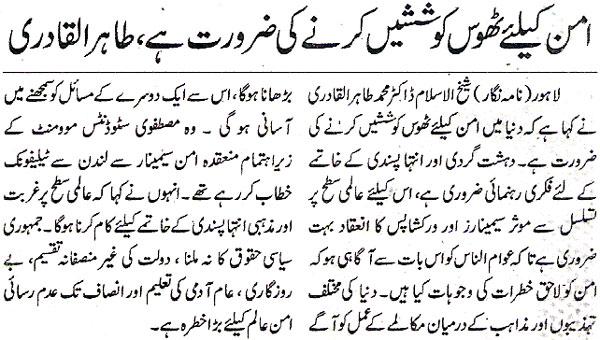 Minhaj-ul-Quran  Print Media CoverageDaily Waqt .Page.2