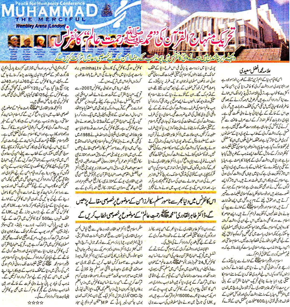 Minhaj-ul-Quran  Print Media CoverageDaily ash-sharq