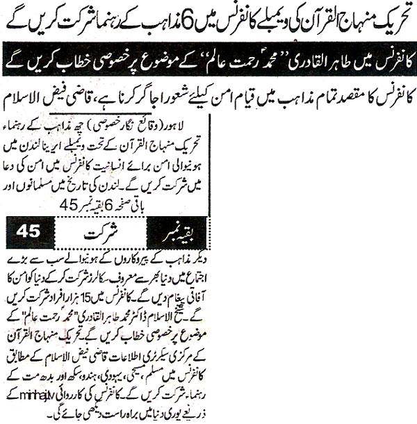 Minhaj-ul-Quran  Print Media CoverageDaily Ausaf.Back Page