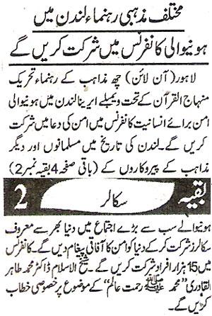 Minhaj-ul-Quran  Print Media CoverageDaily Ash-Sharq.Page.2