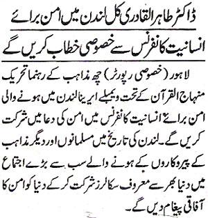 Minhaj-ul-Quran  Print Media CoverageDaily Jang.Page.2