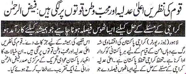 Minhaj-ul-Quran  Print Media CoverageDaily Mashriq.Page.3