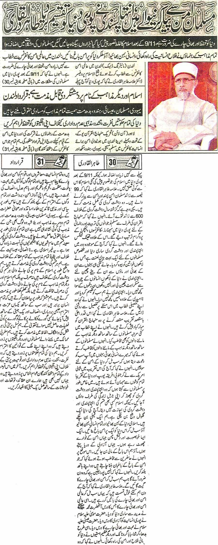 Minhaj-ul-Quran  Print Media CoverageDaily Jinah