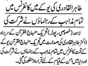 Minhaj-ul-Quran  Print Media CoverageDaily Jang Lahore