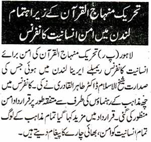 Minhaj-ul-Quran  Print Media CoverageDaily Nawa-i-wqat