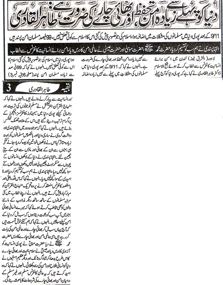 Minhaj-ul-Quran  Print Media CoverageDaily Ash-Sharq - Page 3