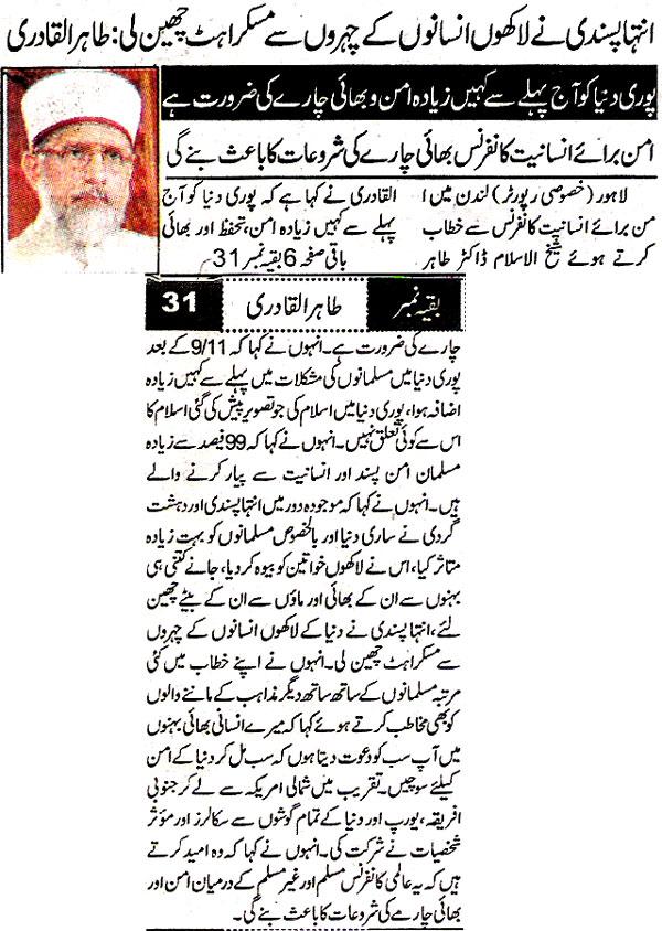 Minhaj-ul-Quran  Print Media CoverageDaily Ausaf - Back Page