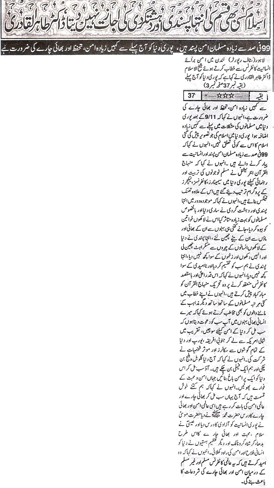 Minhaj-ul-Quran  Print Media CoverageDaily Awami - Back Page