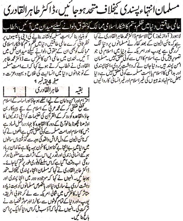 Minhaj-ul-Quran  Print Media CoverageDaily Awaz - Back Page