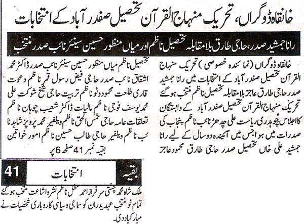 Minhaj-ul-Quran  Print Media CoverageDaily Din - Page 2
