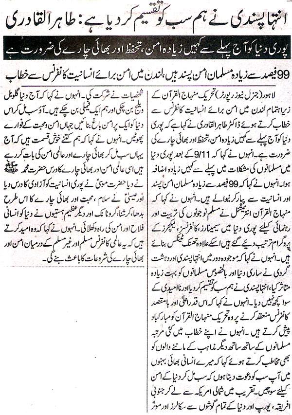 Minhaj-ul-Quran  Print Media CoverageDaily Express - Page 2