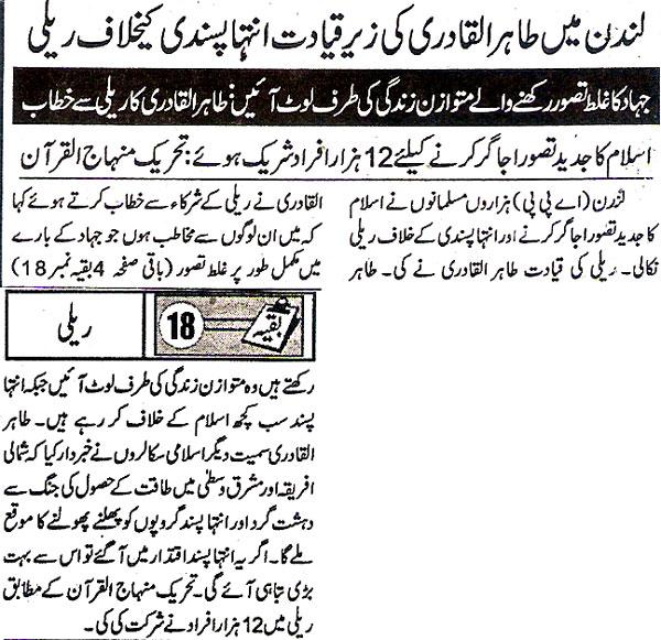Minhaj-ul-Quran  Print Media CoverageDaily Jinnah - Page 1