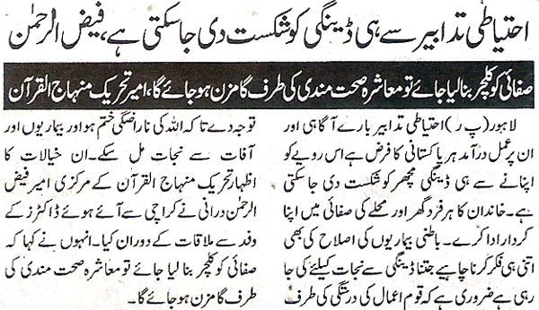 Minhaj-ul-Quran  Print Media CoverageDaily Ash-Sharq Page.2