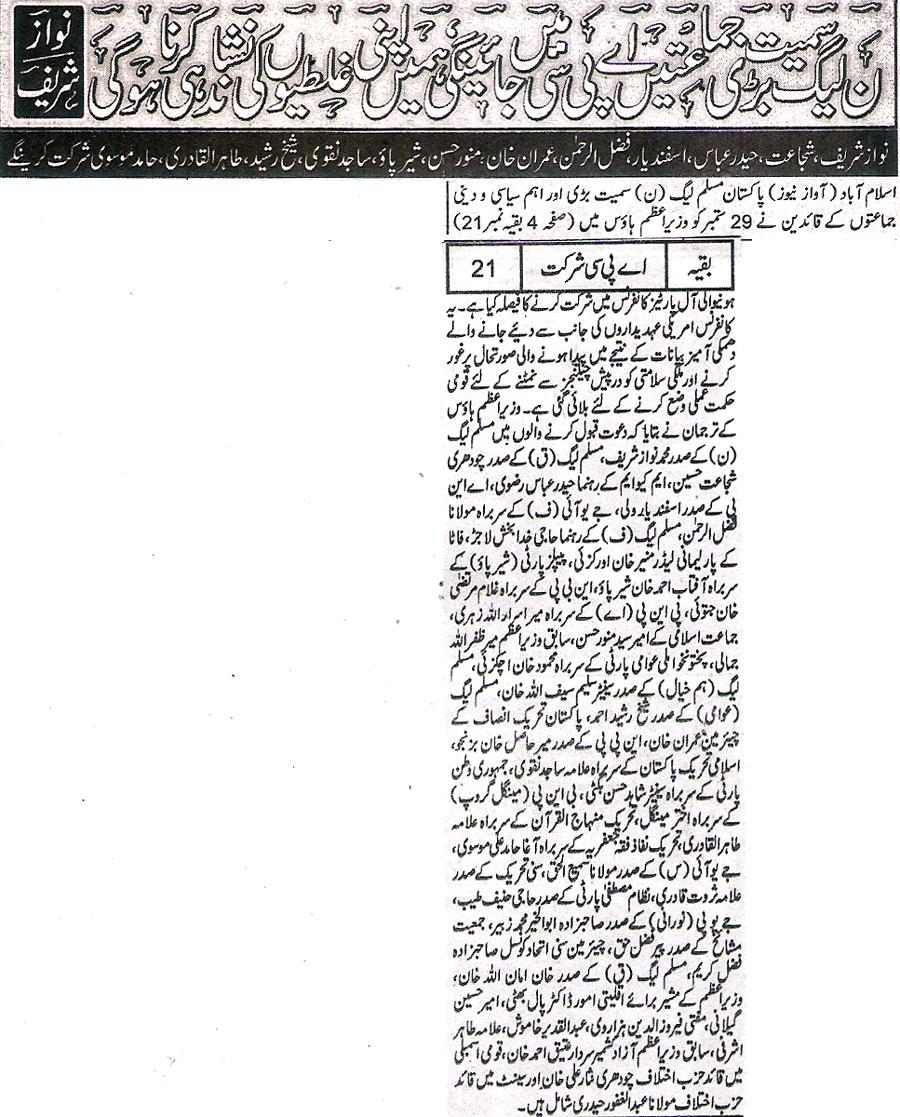Minhaj-ul-Quran  Print Media CoverageDaily Awaz Page.1