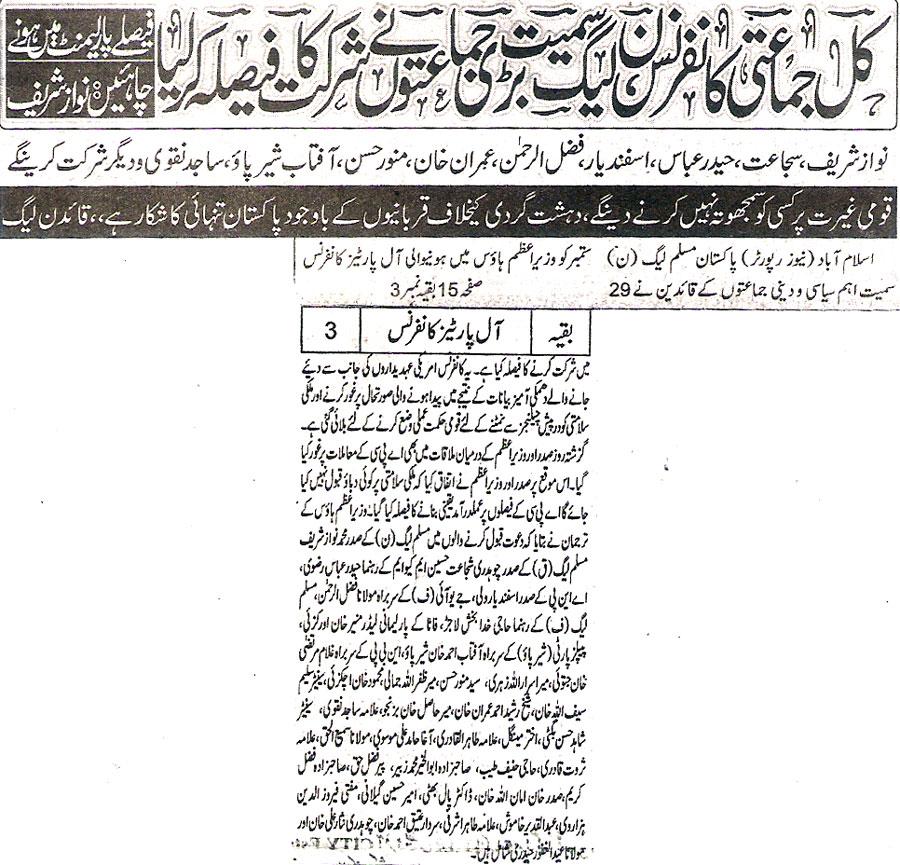 Minhaj-ul-Quran  Print Media CoverageDaily Jang Page.1