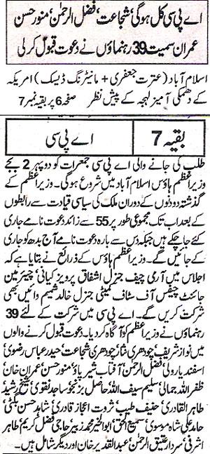 Minhaj-ul-Quran  Print Media CoverageDaily Nawa-Waqt Page.1