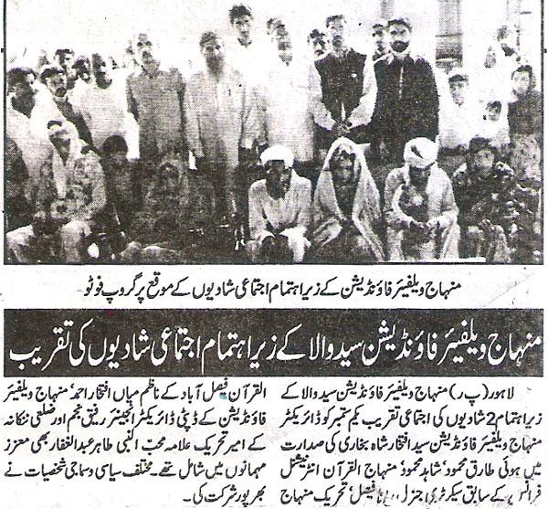 Minhaj-ul-Quran  Print Media CoverageDaily Pakistan Page.2